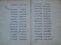 Rukopis – Nabi: Hayriye Nabi
